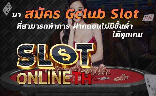 มา-สมัคร-Gclub-Slot-ที่สามารถทำการ-ฝากถอนไม่มีขั้นต่ำ-ได้ทุกเกม