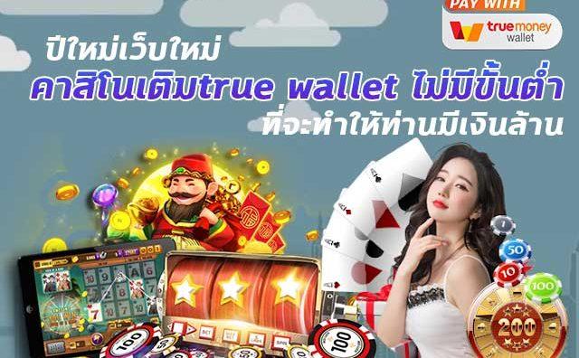 ปีใหม่เว็บใหม่-คาสิโนเติมtrue-wallet-ไม่มีขั้นต่ำ-ที่จะทำให้ท่านมีเงินล้าน